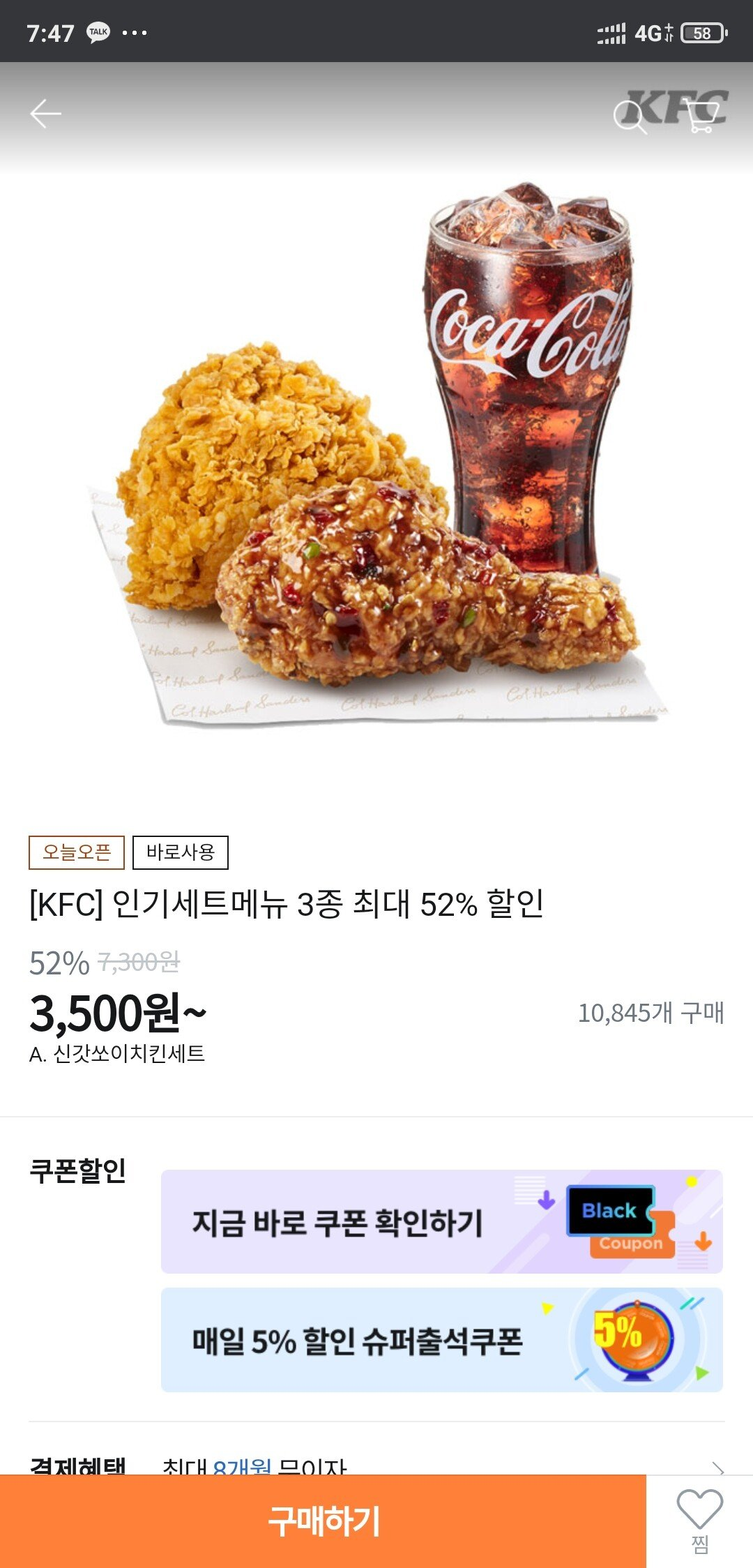 Screenshot_2021-03-08-19-47-07-744_com.android.chrome.jpg [티몬 신갓쏘이세트] kfc (3,500원) (무료)