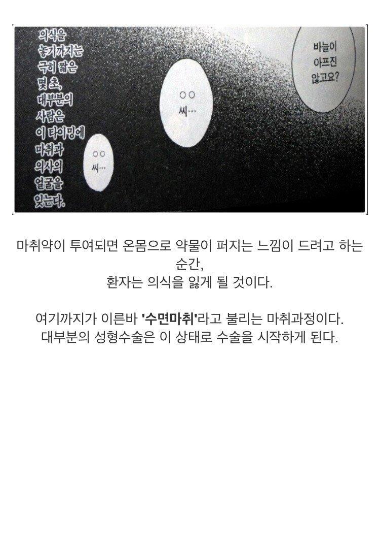 11.jpg 전신마취가 되는 과정.jpg