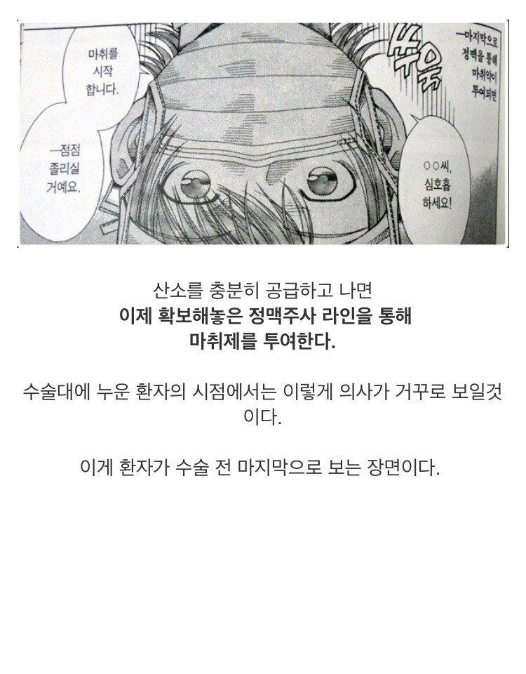 10.jpg 전신마취가 되는 과정.jpg