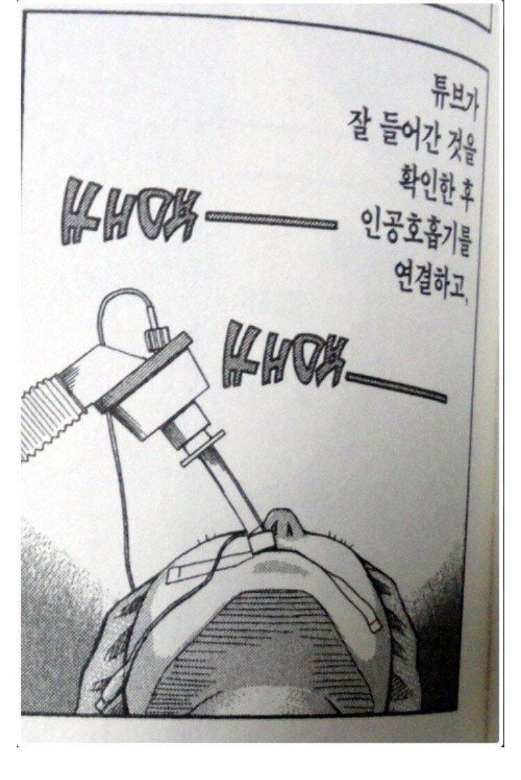16.jpg 전신마취가 되는 과정.jpg