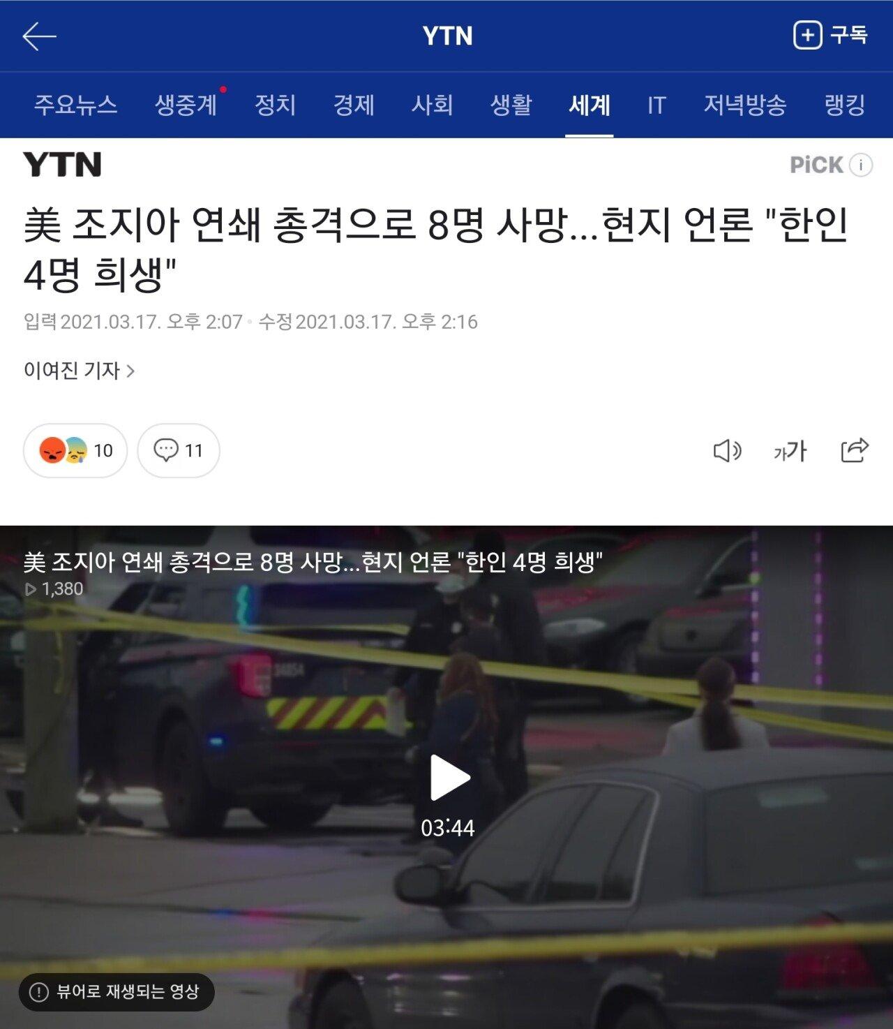 Screenshot_20210317-162652_NAVER.jpg (미)한인여성 4명 사망