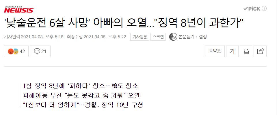 "image.png \'낮술운전 6살 사망\' 아빠의 오열…""징역 8년이 과한가"""