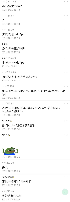 야갤 장애인봉사활동 레전드..jpg
