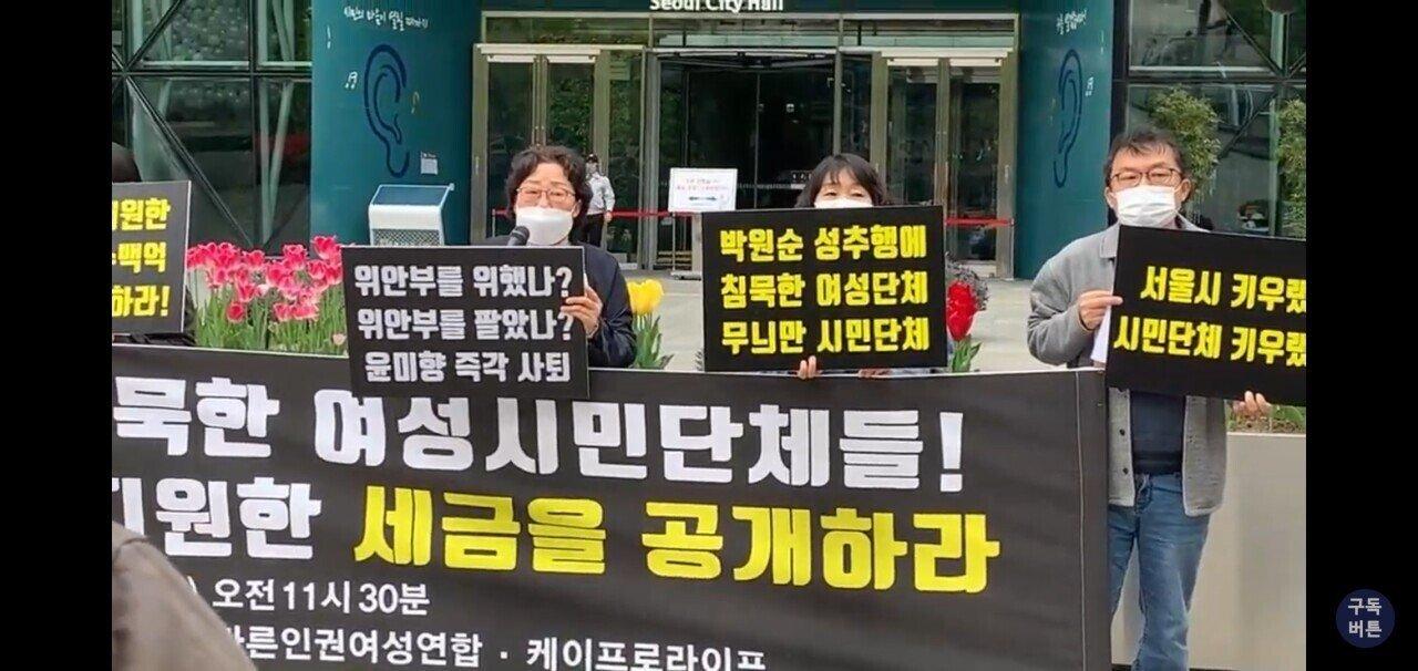 99b983892094b5c6d2fc3736e15da7d1 (4).jpg 서울시청 앞... \'진짜\' 시민단체 등장...