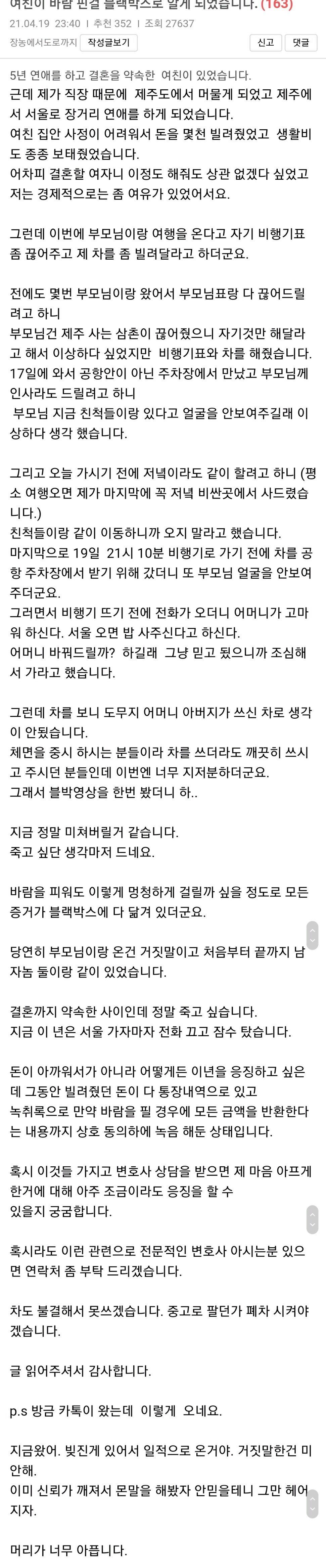 블박덕에 바람난 여친 잡은 보배회원.