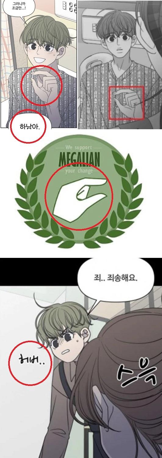 바른 연애 길잡이 웹툰이 논란인 이유.jpg