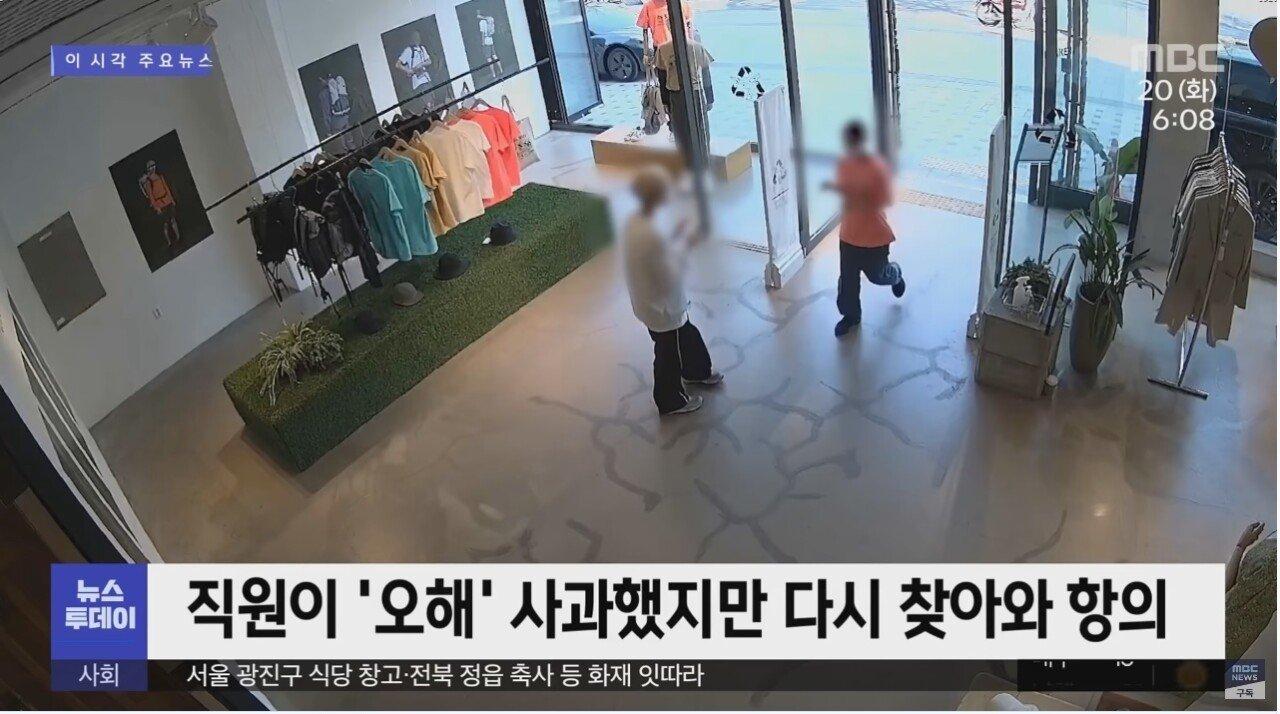 5.jpg 옷가게 직원 뺨 때린 대사 부인…CCTV 봤더니