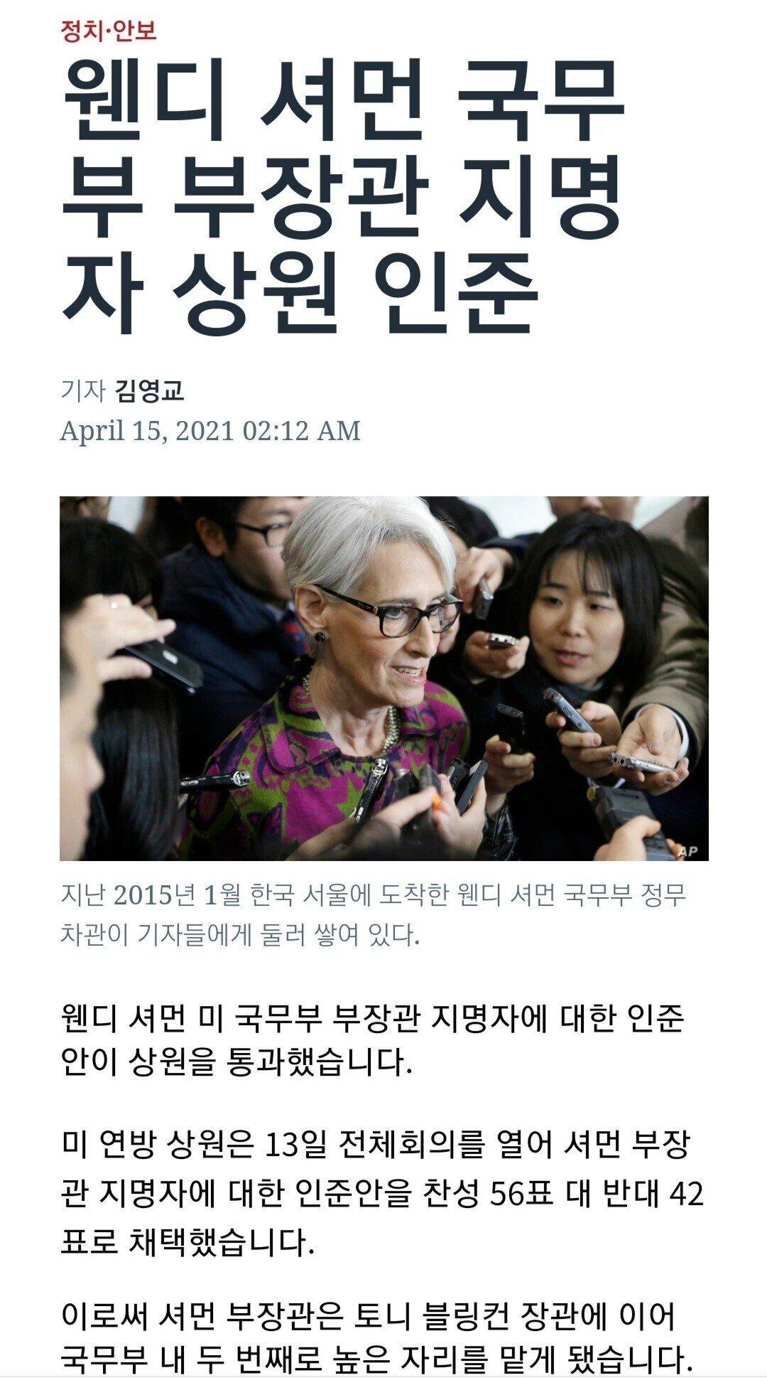 ウェンディシャーマン.jpg米国高官:韓国で過去の歴史は、日本の悪役作って安価拍手受ける用途で使われている