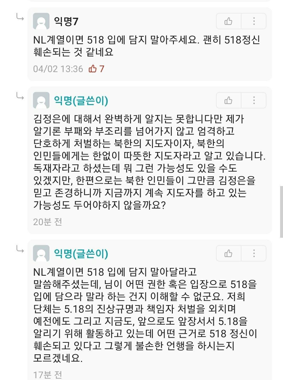 6D61B433-E4D4-49F4-85A9-2AAA00C52572.jpeg 미쳐가는 대한민국.jpg