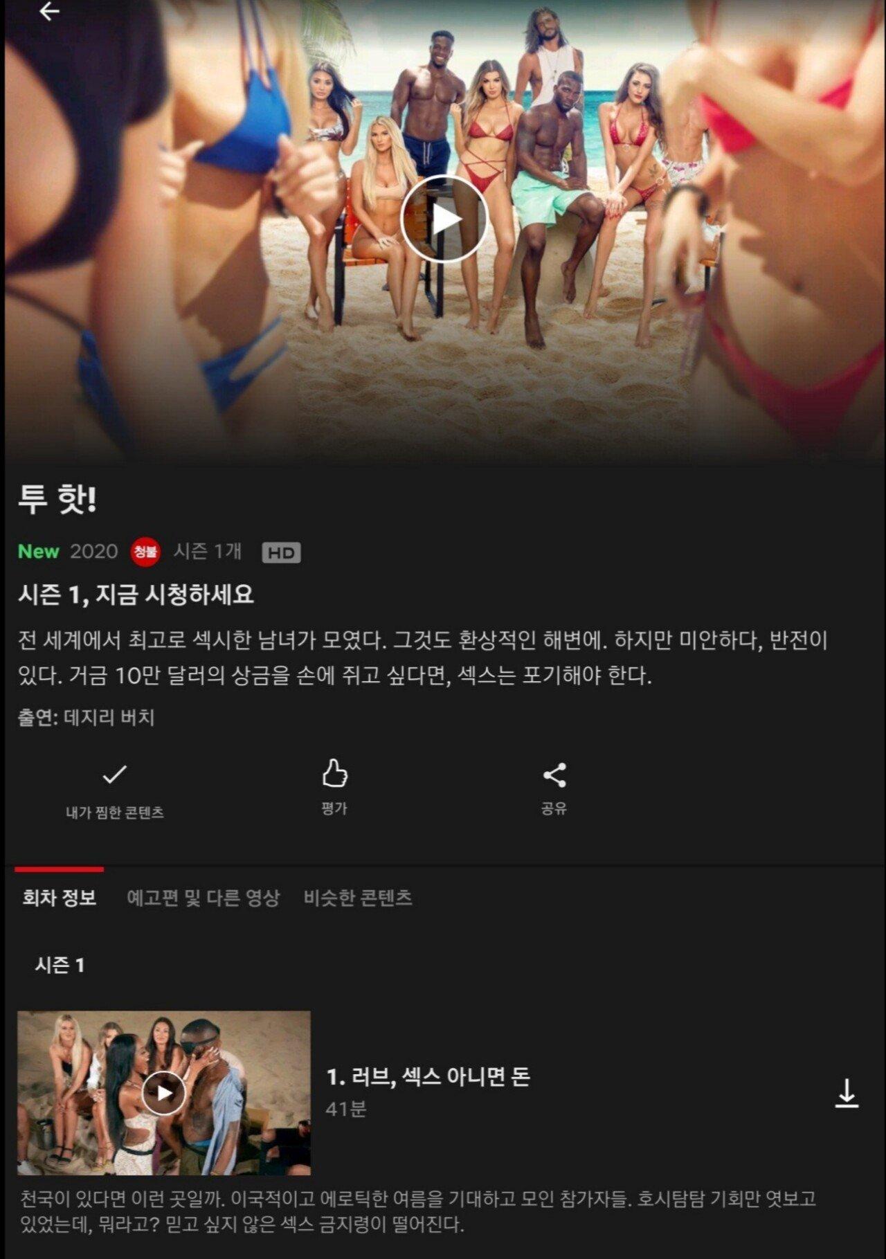 20210422_101023.jpg 넷플릭스 연애프로그램 투핫 한국판 제작확정..jpg