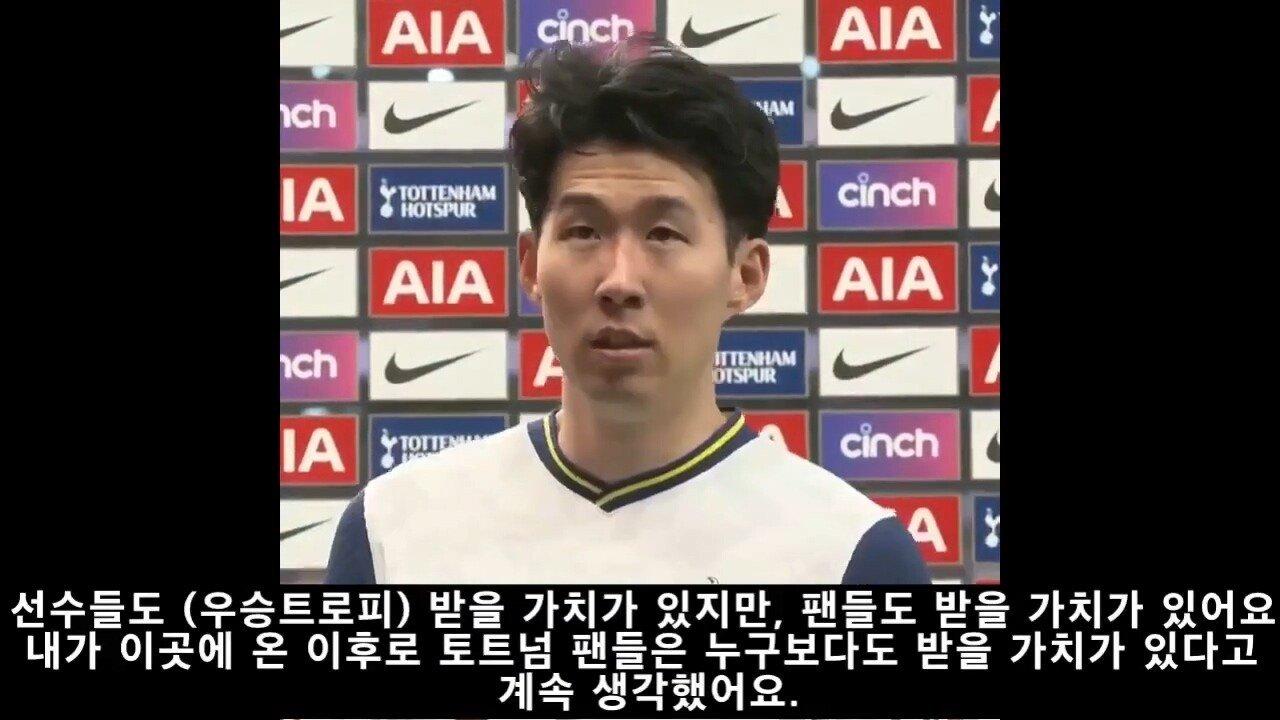 54.jpg 경기 후 컵대회 결승 인터뷰하는 손흥민.jpg
