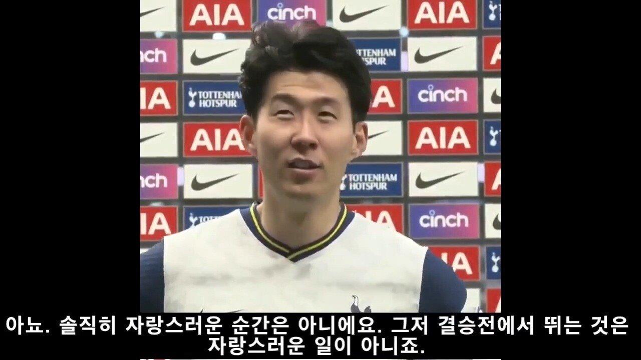 52.jpg 경기 후 컵대회 결승 인터뷰하는 손흥민.jpg