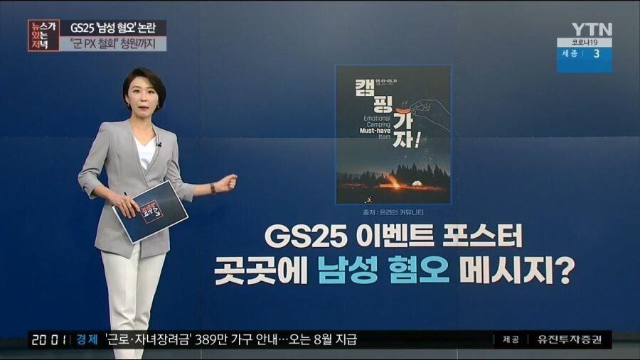 17931e5bcbf14adfb.jpg GS 뉴스 근황 (feat. YTN)