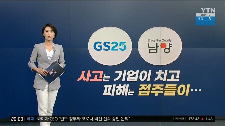 17931e646e814adfb.jpg GS 뉴스 근황 (feat. YTN)