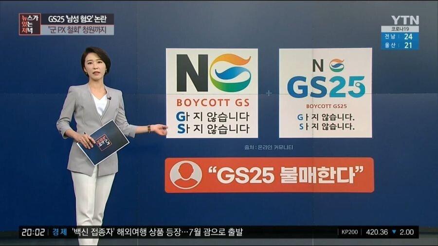 17931e5c13f14adfb.jpg GS 뉴스 근황 (feat. YTN)