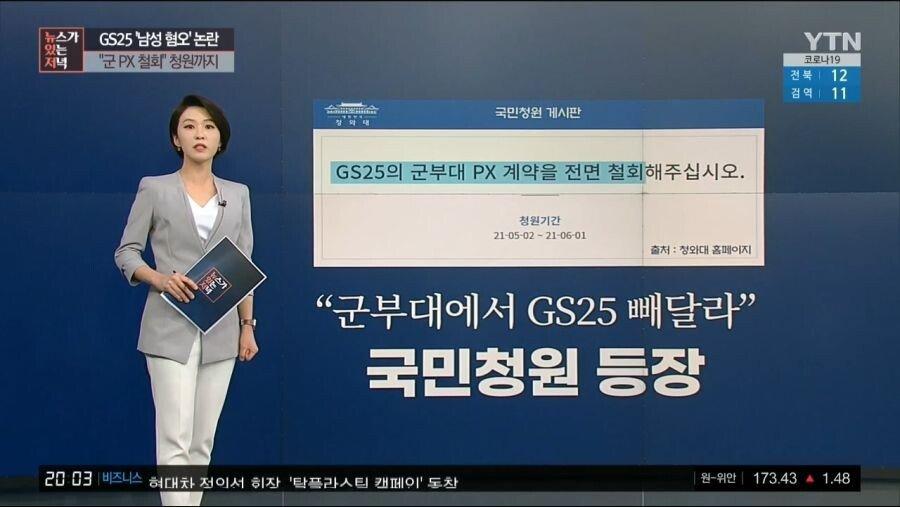 17931e5c4d814adfb.jpg GS 뉴스 근황 (feat. YTN)