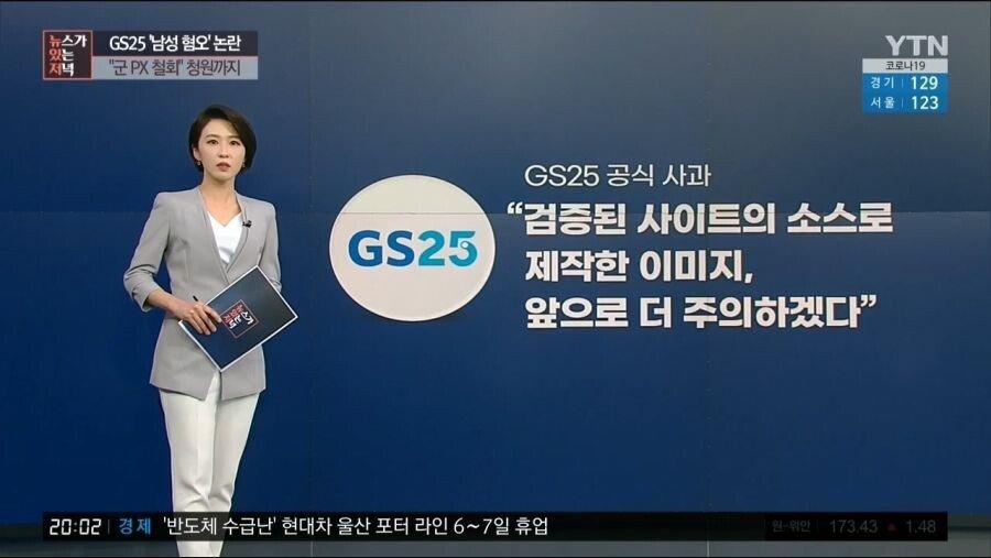 17931e5bfc914adfb.jpg GS 뉴스 근황 (feat. YTN)
