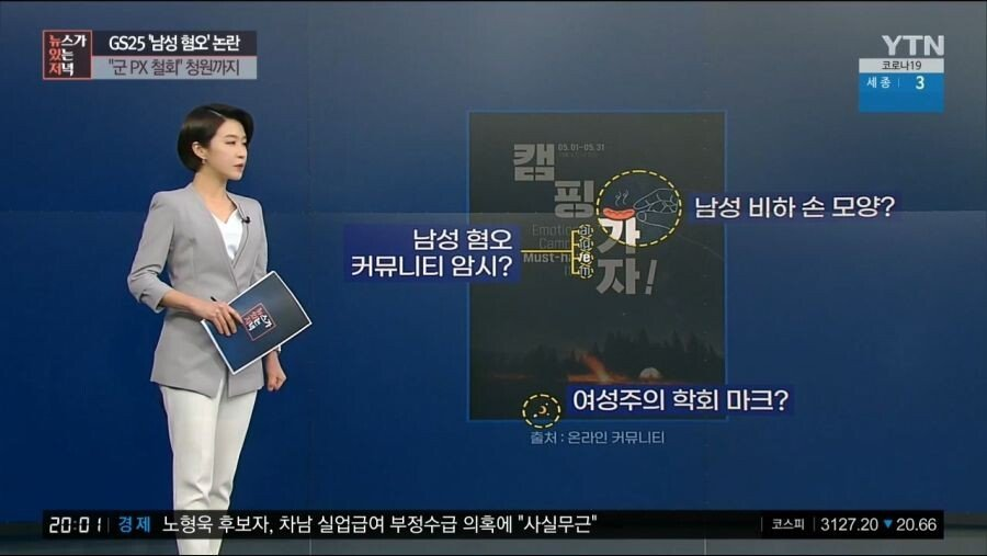 17931e5be5314adfb.jpg GS 뉴스 근황 (feat. YTN)