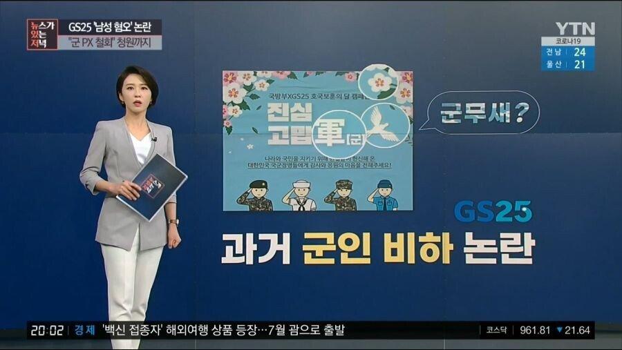 17931e5c34114adfb.jpg GS 뉴스 근황 (feat. YTN)