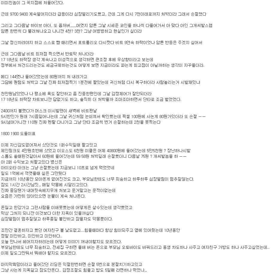 트.JPG 비트코인 갤러리에 올라온 유서
