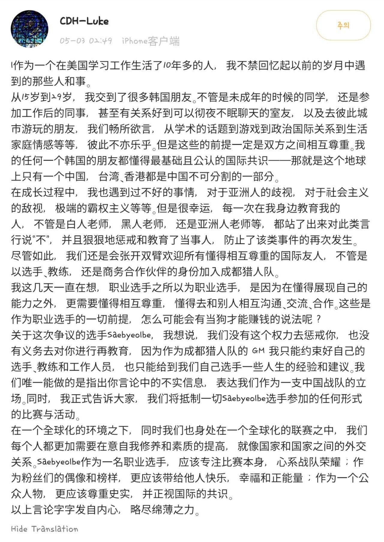 5.jpg 실시간) 오버워치 한국 선수 상대로 보이콧 하는 중국 구단팀들 ㄷㄷ...jpg