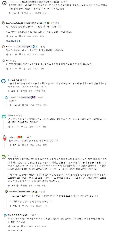제목 없음-3.jpg 실시간) 오버워치 한국 선수 상대로 보이콧 하는 중국 구단팀들 ㄷㄷ...jpg