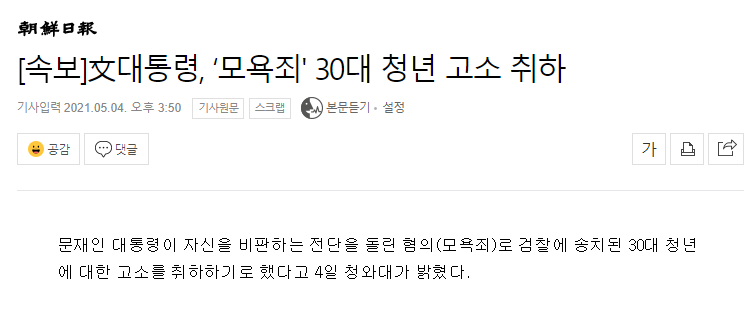 조선일보 [속보]文대통령, '모욕죄\' 30대 청년 고소 취하