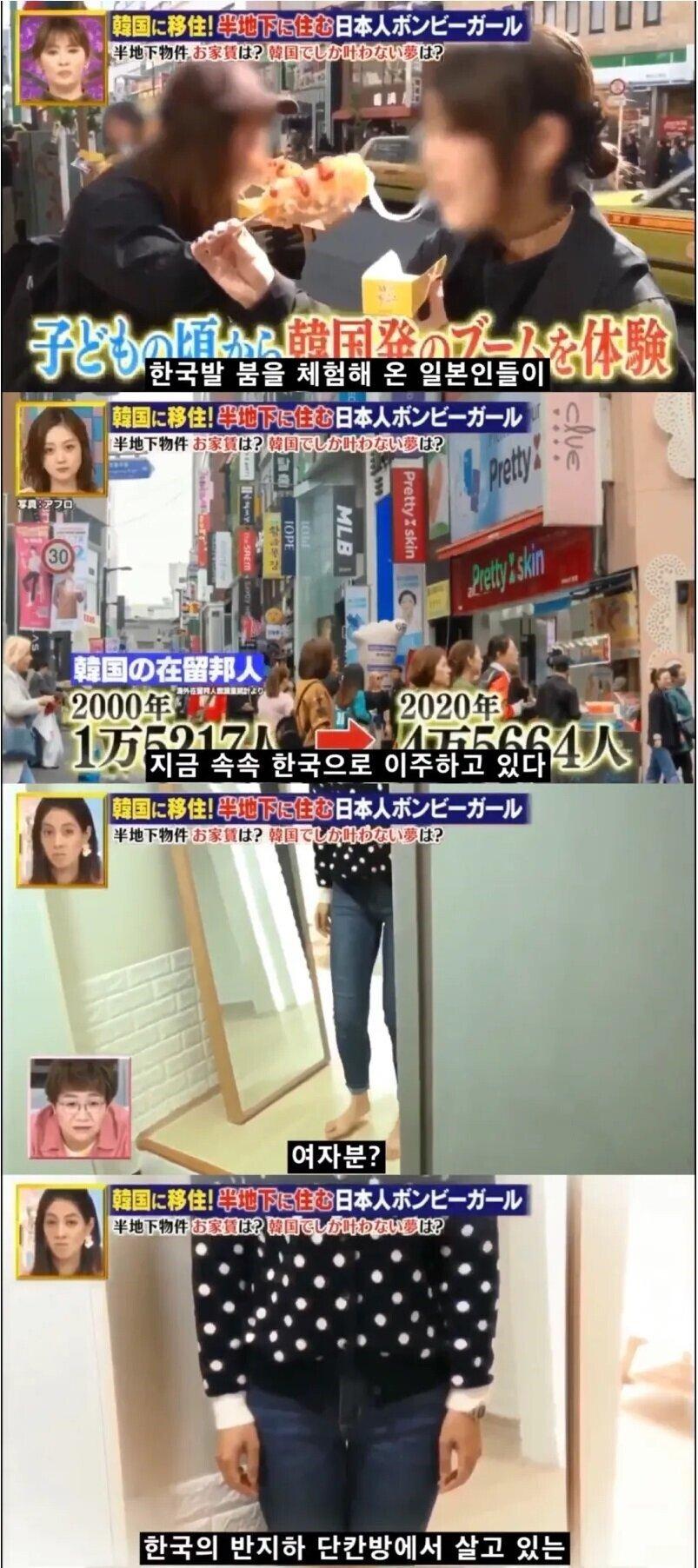 한국의 반지하집에서 사는 일본인 처자.jpg