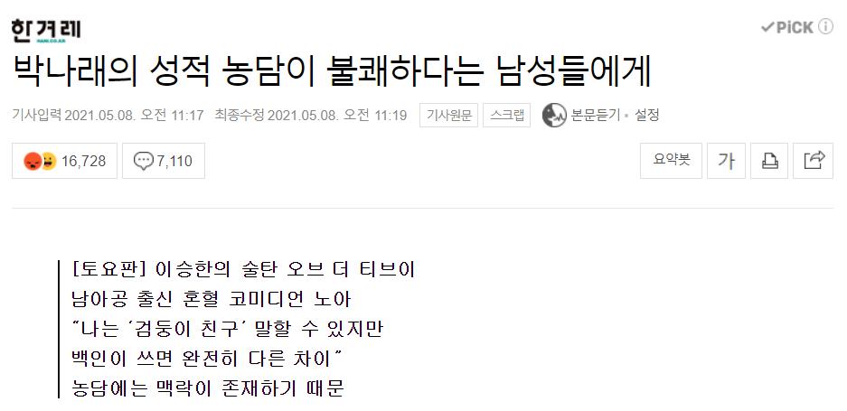 박나래.PNG 박나래의 성적 농담이 불쾌하다는 남성들에게(feat.한겨례)