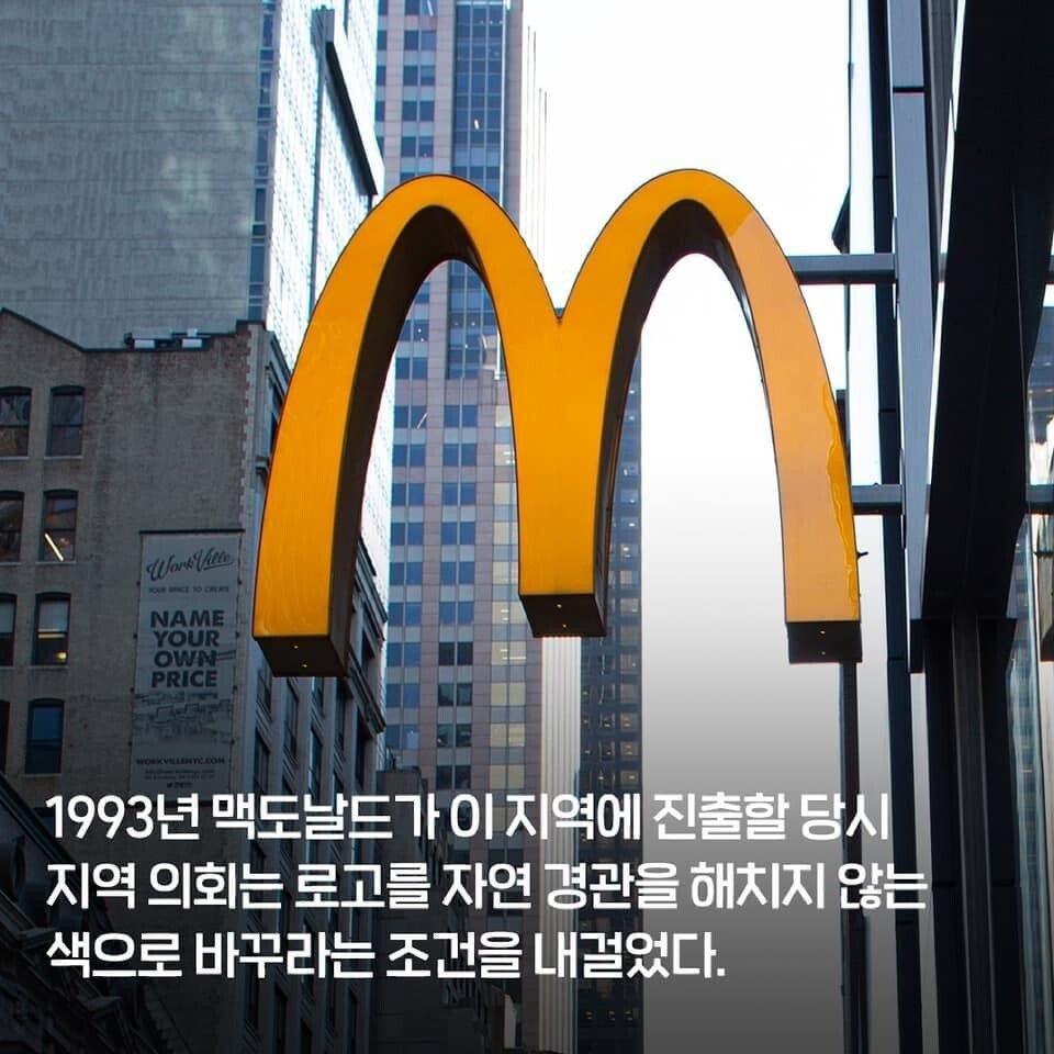 전세계 유일한 파란색 맥도날드