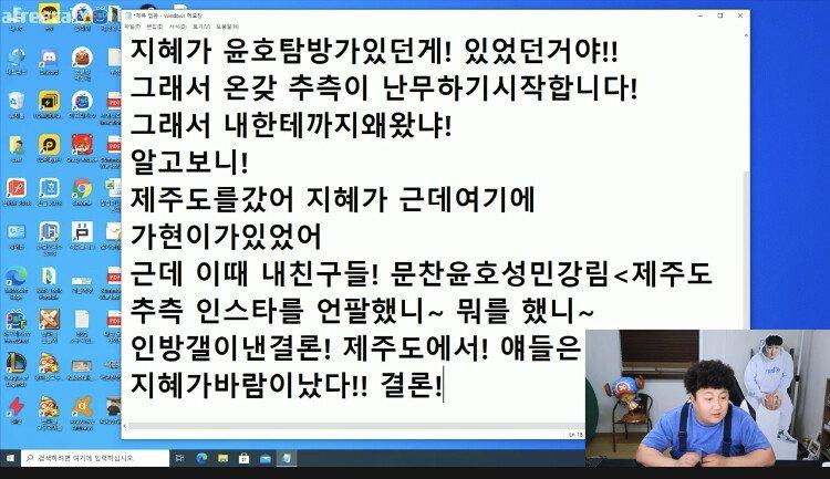 킹기훈 방송] 현재 날조 루머에 대해 정리