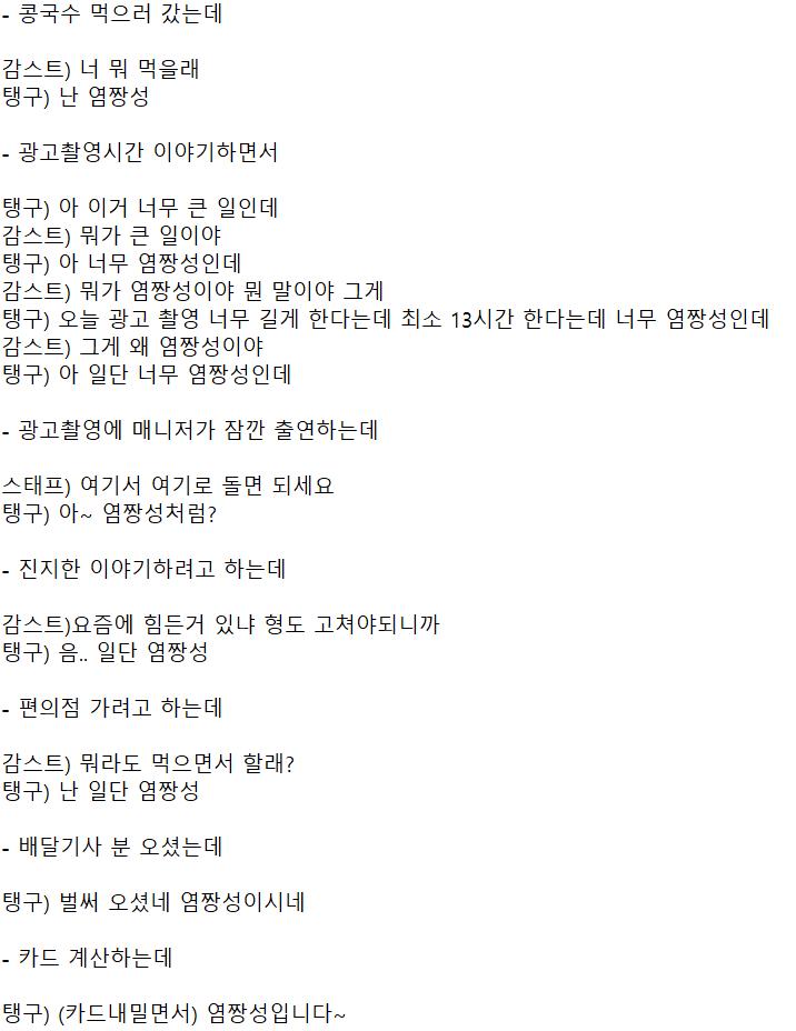 image.png 탱구가 사용하고 감스트가 재연한 염짱성 사용법.txt