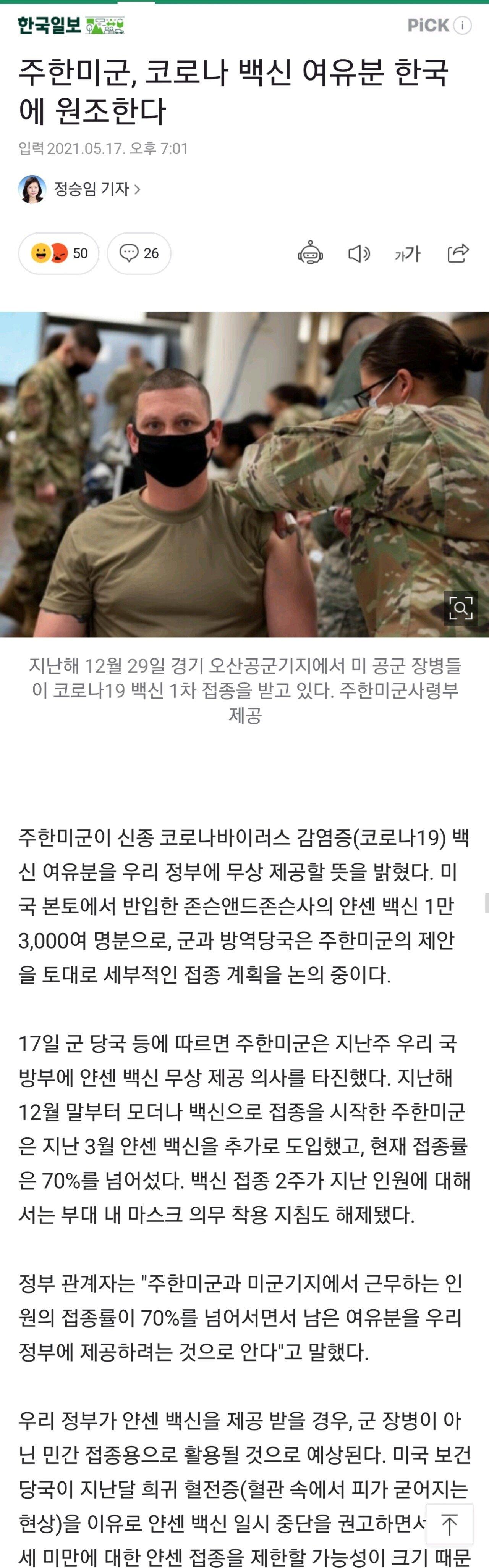 Screenshot_20210517-232732_Chrome.jpg 주한미군, 코로나 백신 여유분 한국에 원조한다.