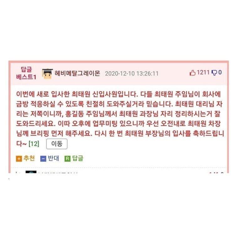 SK 신입사원의 깜짝 비밀.jpg