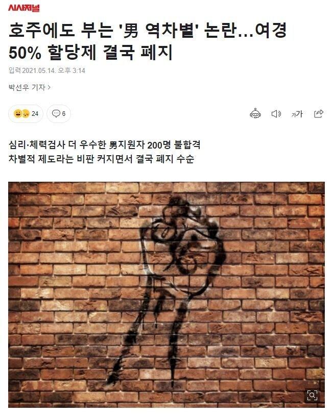 1.JPG 호주에도 부는 남성 역차별\' 논란…여경 50% 할당제 결국 폐지