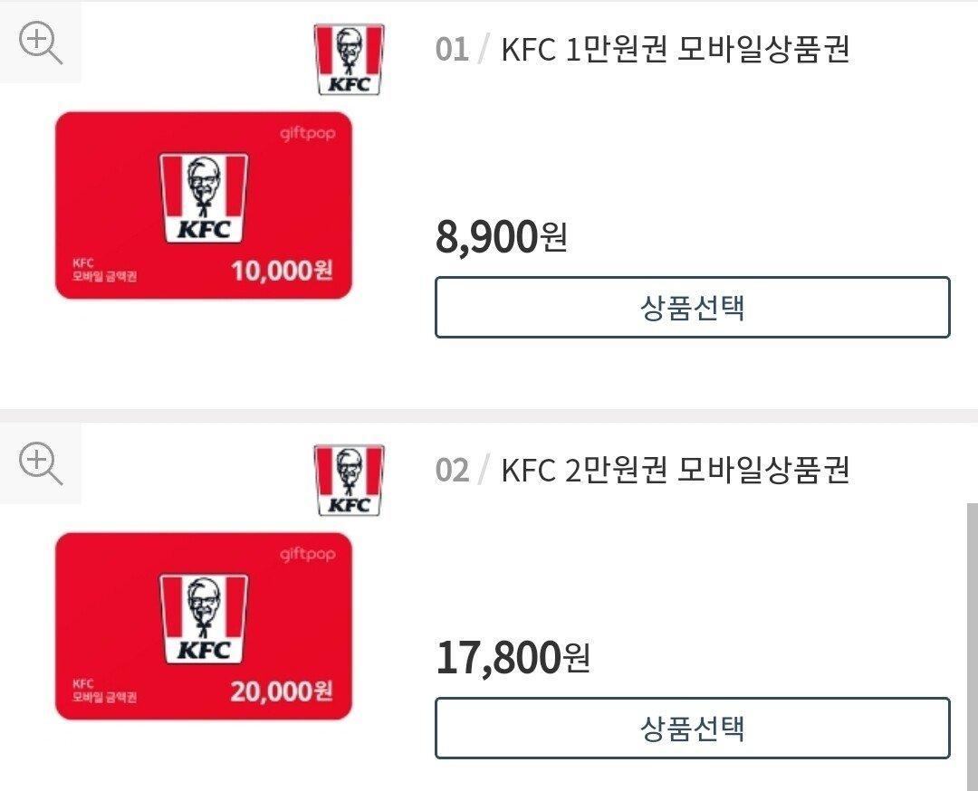 Screenshot_20210601-111441_Whale.jpg [위메프] KFC 상품권 (8,900원) (0원)