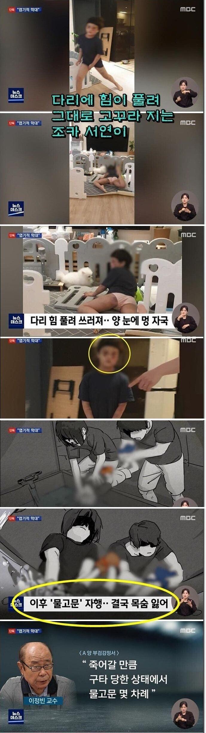 2.jpg 극혐) 난리난 이모부부 사건.JPG
