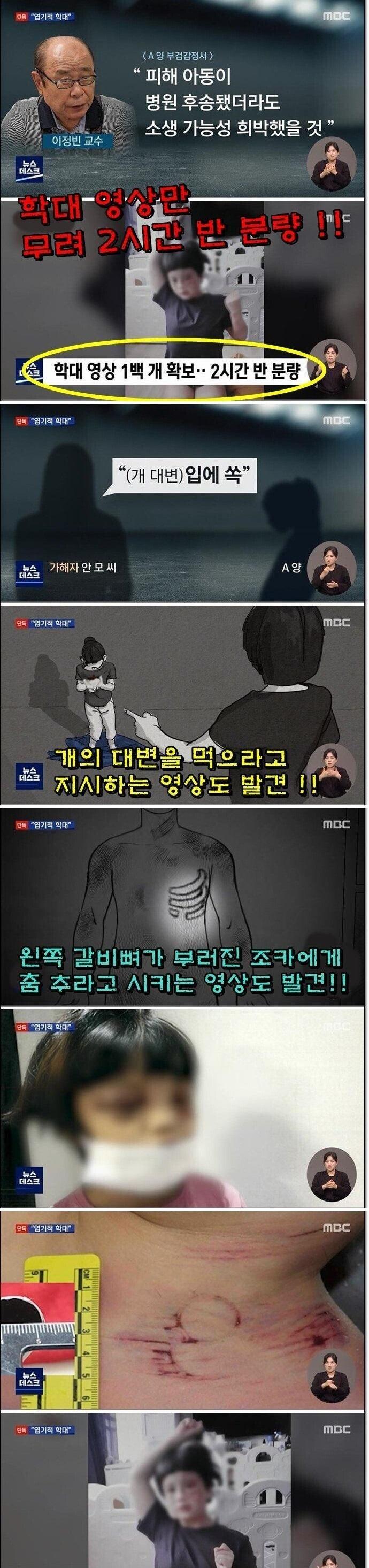 3.jpg 극혐) 난리난 이모부부 사건.JPG