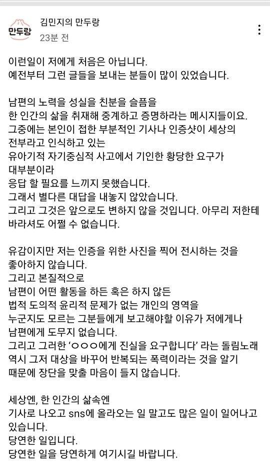 3.jpg 김민지 전 아나운서 글
