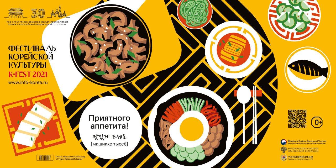 8.jpg 러시아가 공개한 한국 수교 30주년 포스터 ㄷㄷㄷ.jpg