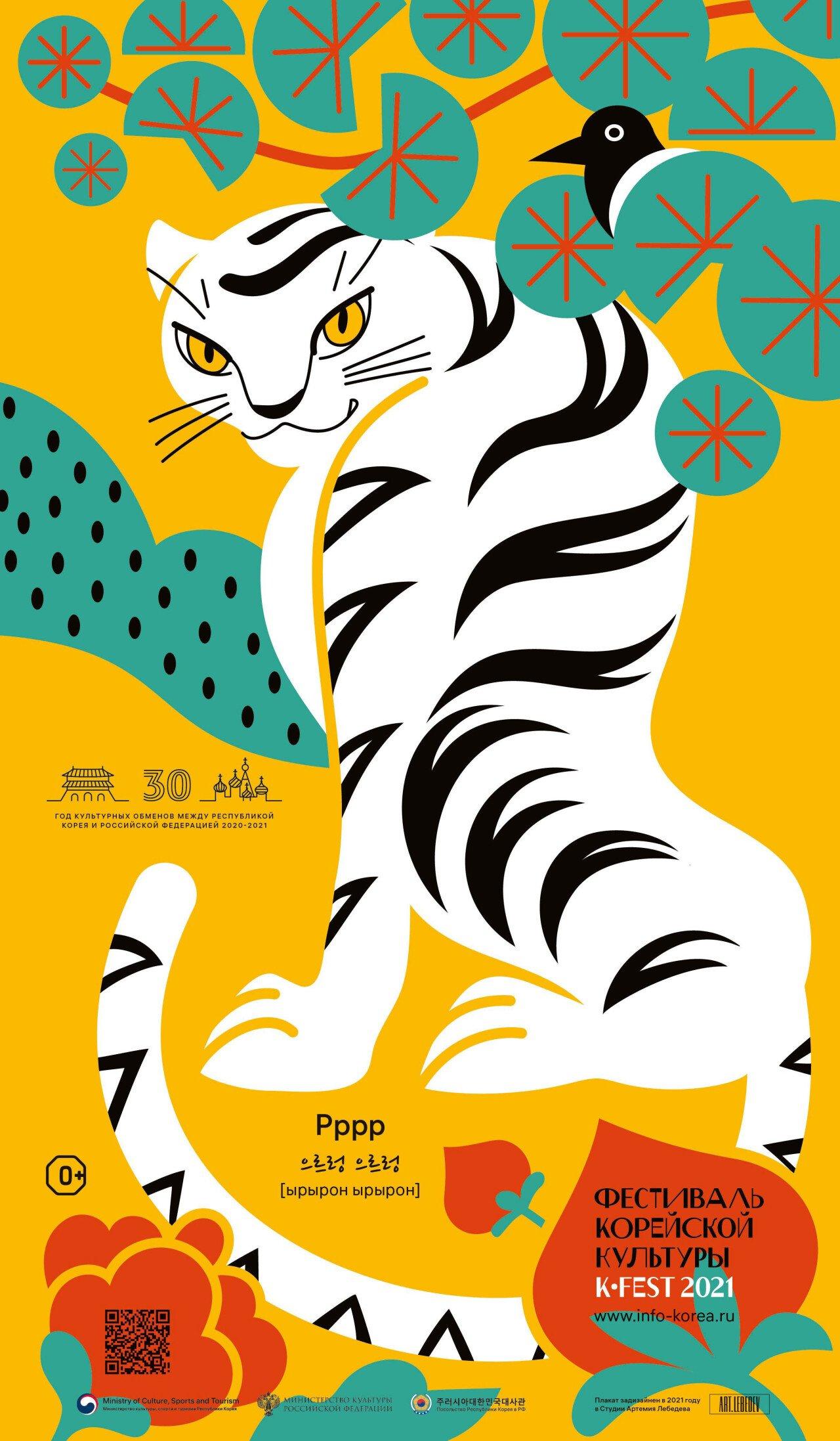 7.jpg 러시아가 공개한 한국 수교 30주년 포스터 ㄷㄷㄷ.jpg