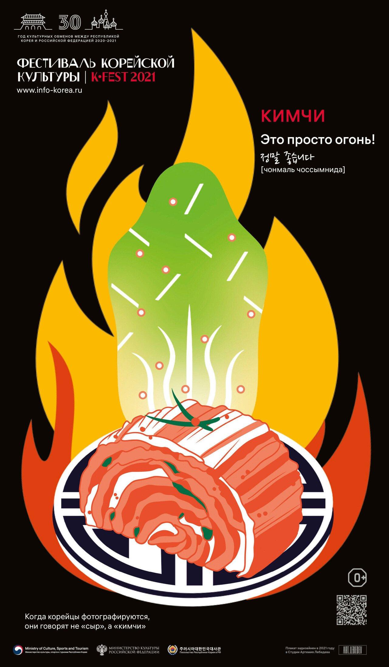 11.jpg 러시아가 공개한 한국 수교 30주년 포스터 ㄷㄷㄷ.jpg
