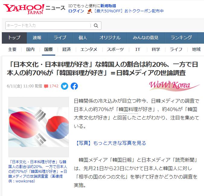 "2021-06-12 09 13 25.png 한국인 20% ""일본 문화가 좋아"", 일본인 약 70% ""한국 문화가 좋아"""