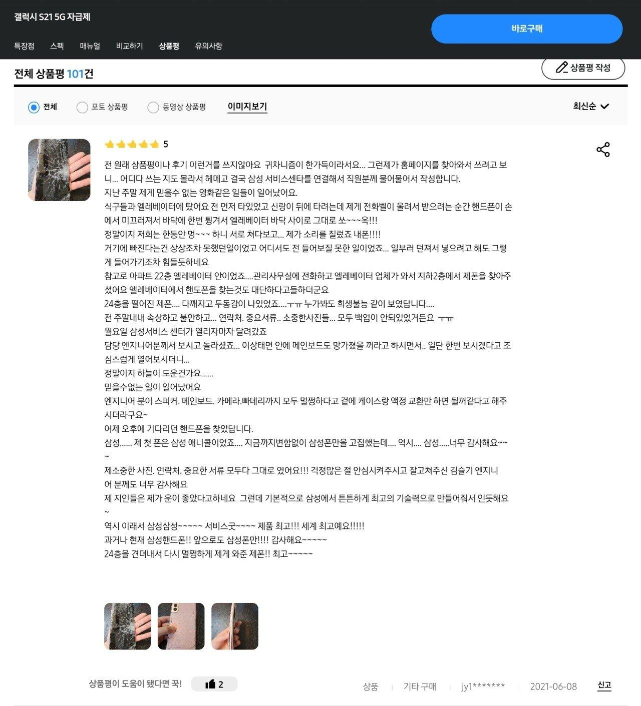 Screenshot_20210612-124940_Chrome.jpg 삼성 갤럭시 s21 최신근황. (미친 내구성ㄷㄷㄷ)
