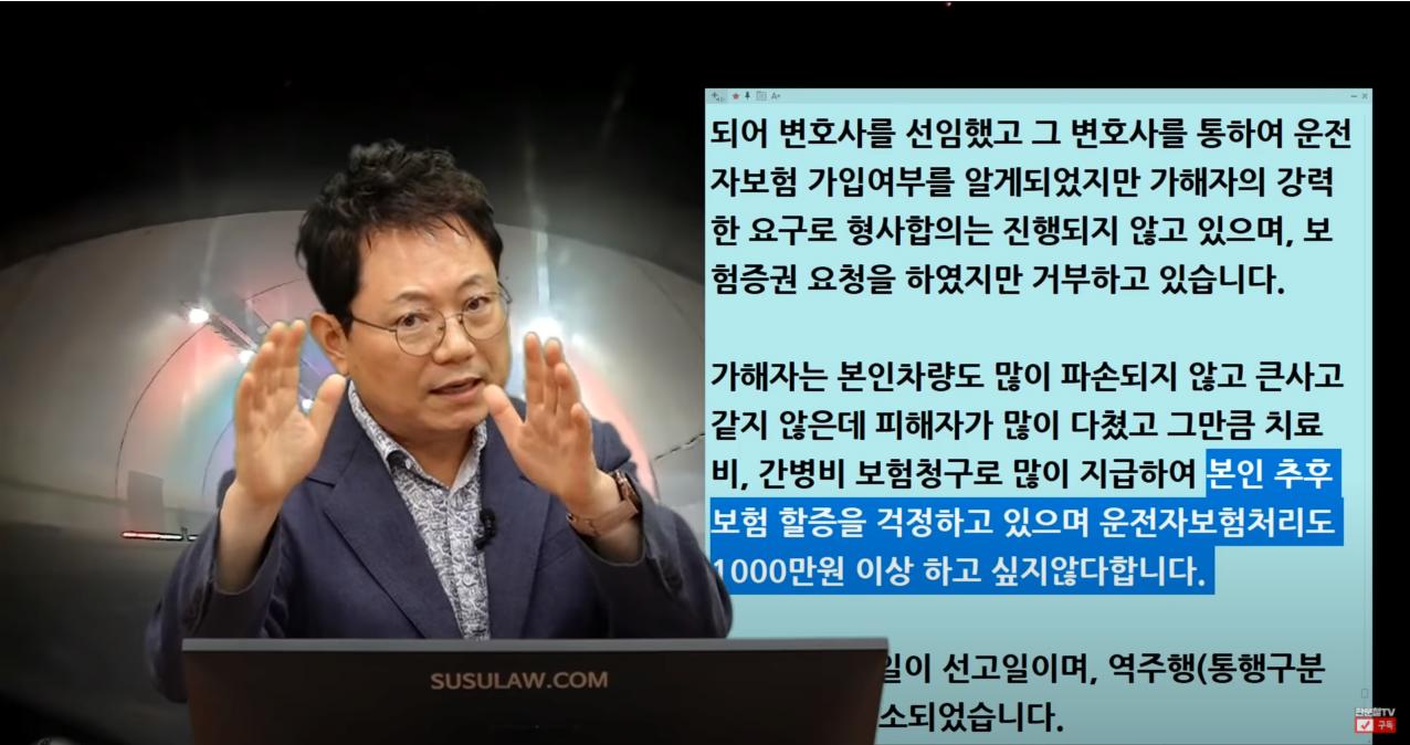 3.png 한문철TV 새로운 빌런 등장.mp4