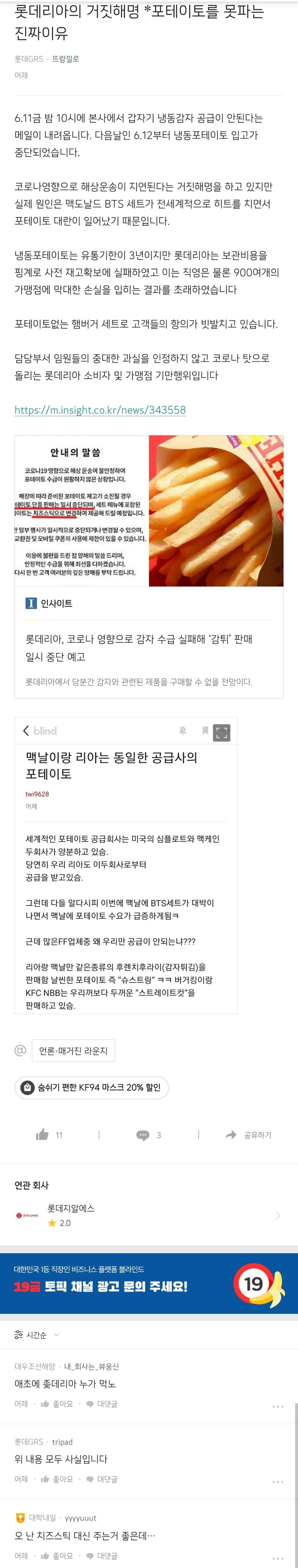 Screenshot_20210615-100421_blind.jpg 지금 롯데리아 감자튀김이 품귀현상인 이유 ㄷㄷ