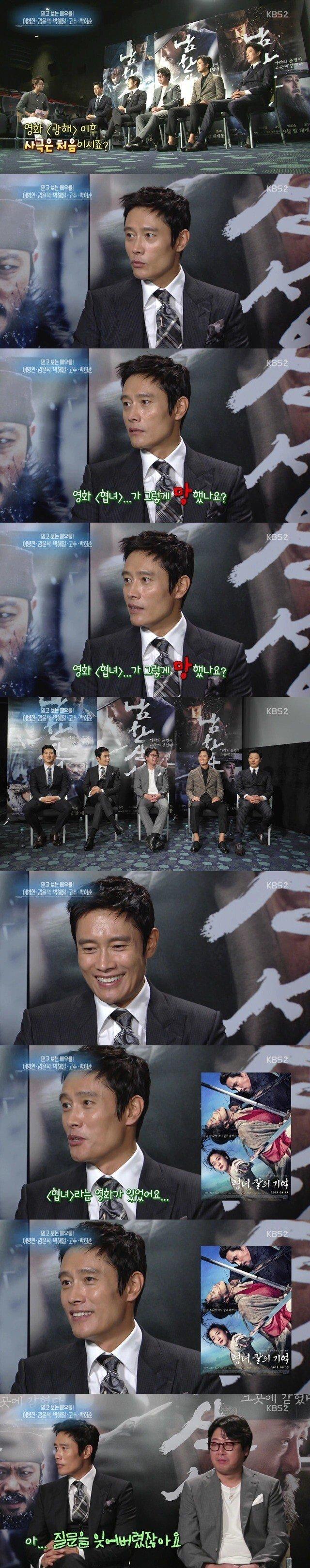 이병헌 커리어에서 삭제 당한 영화.jpg