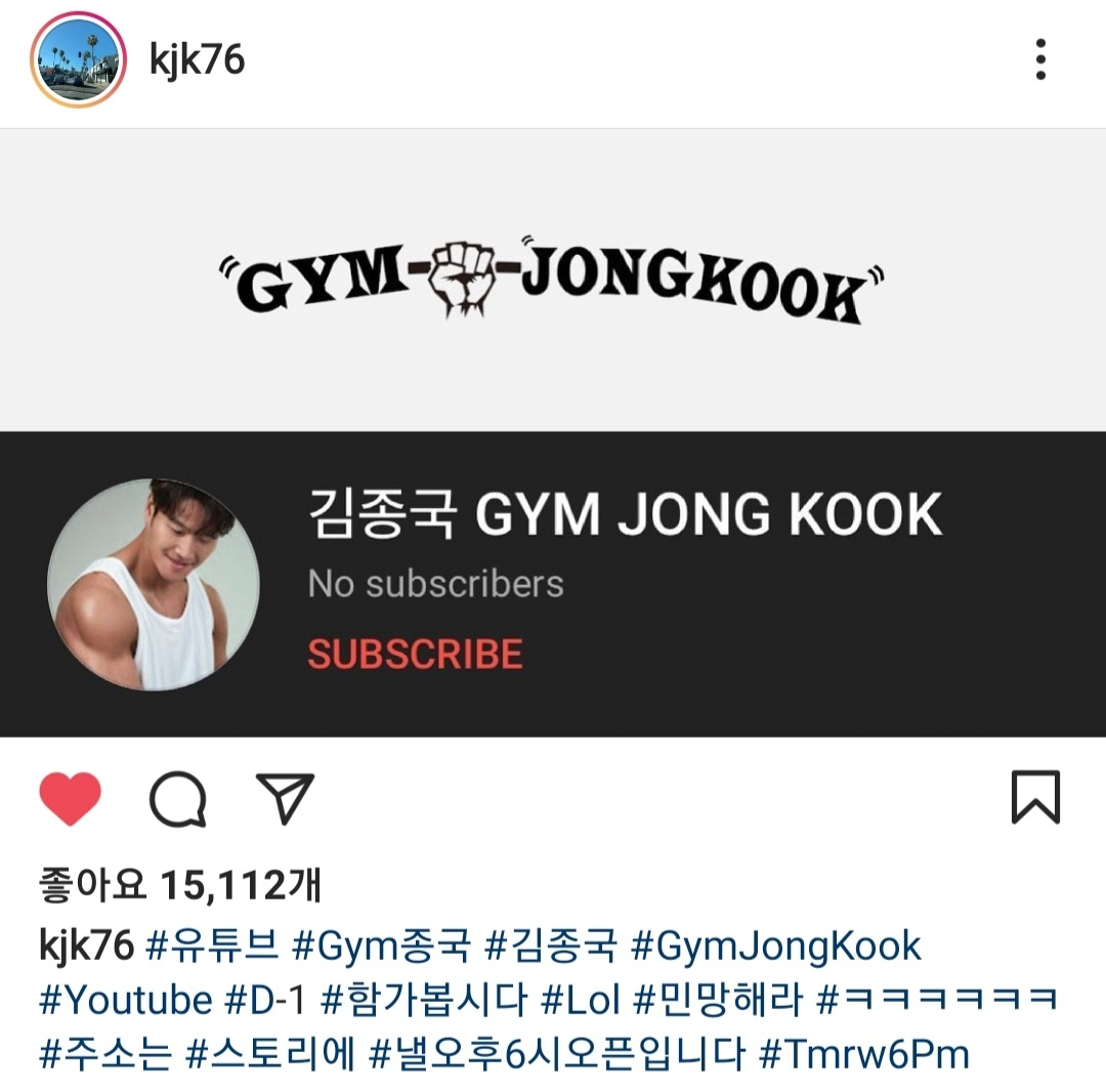 image.png 김종국, 유튜브 채널 오픈(feat.GYM JONG KOOK)