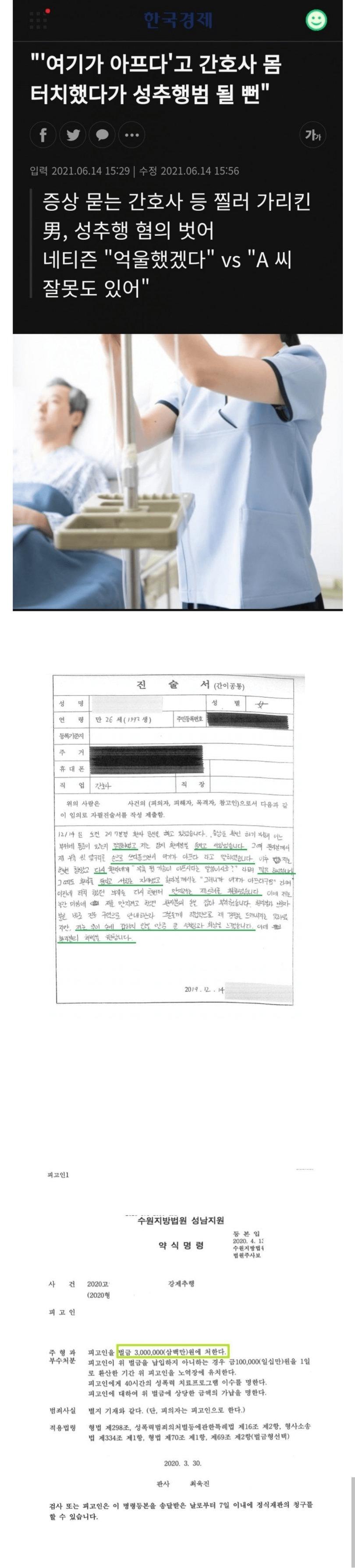 image.png 간호사한테 성추행범으로 누명 쓴 사건