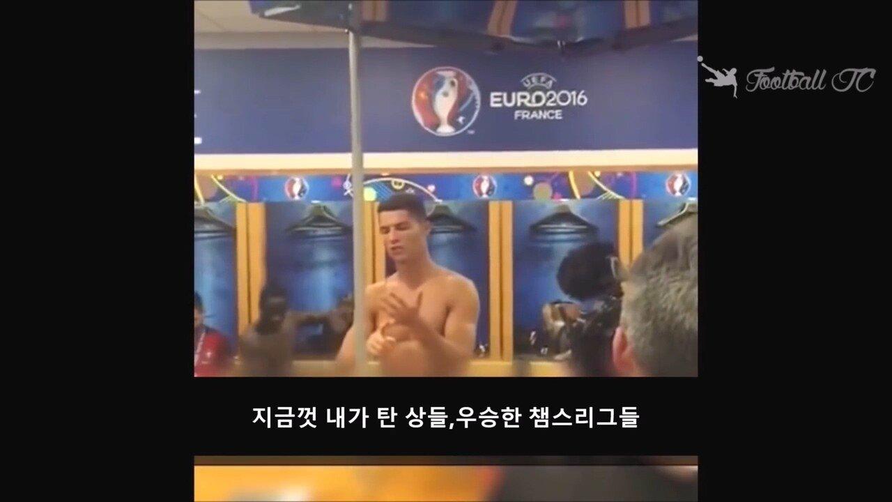 유로2016우승후 라커룸에서 호날두의 연설 - YouTube (720p).mp4_20180408_220339.059.jpg 호날두 포르투갈 첫우승 후 라커룸에서